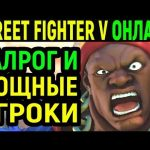 СЕРЬЁЗНЫЕ ПРОТИВНИКИ – Street Fighter V Balrog / Street Fighter 5 Балрог / Стрит Файтер 5 онлайн